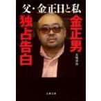 父・金正日と私金正男独占告白 文春文庫 / 五味洋治  〔文庫〕