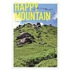 HAPPY MOUNTAIN 山で見つける50の幸せ 歩いてHappy、見つけてLUCKY / 山と溪谷社  〔本〕