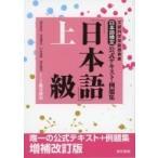日本語検定公式テキスト・例題集「日本語」上級 / 安達雅夫  〔本〕