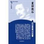 夏目漱石  Century Books 人と作品