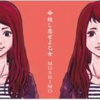 MOSHIMO / 命短し恋せよ乙女  〔CD〕