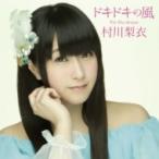 村川梨衣 / ドキドキの風 (+DVD) 【初回限定盤】  〔CD Maxi〕