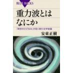 重力波とはなにか 「時空のさざなみ」が拓く新たな宇宙論 ブルーバックス / 安東正樹  〔新書〕