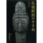 仏像彫刻のすすめ / 松久朋琳  〔本〕