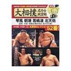 ショッピング大相撲 大相撲名力士風雲録 Vol.9 分冊百科シリーズ / 雑誌  〔ムック〕