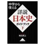 中学から使える 詳説日本史ガイドブック 下