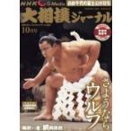 ショッピング大相撲 NHK大相撲ジャーナル 2016年 10月号 / 大相撲ジャーナル編集部  〔雑誌〕