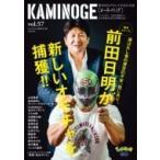 KAMINOGE Vol.57 / KAMINOGE編集部  〔本〕