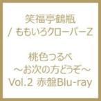 笑福亭鶴瓶 / ももいろクローバーZ / 桃色つるべ 〜お
