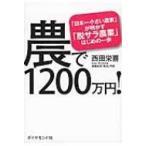 農で1200万円! 「日本一小さい農家」が明かす「脱サラ農業」はじめの一歩 / 西田栄喜  〔本〕