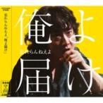 忘れらんねえよ / 俺よ届け (CD+DVD)【初回盤】  〔CD〕