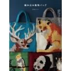 編み込み動物バッグ  棒針で編み 刺しゅうをほどこす 動物柄のかばんとマフラー