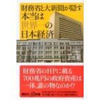 財務省と大新聞が隠す本当は世界一の日本経済 講談社プラスアルファ新書 / 上念司  〔新書〕