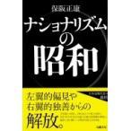 ナショナリズムの昭和 / 保阪正康  〔本〕