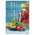 デザインを学ぶすべての人に贈るカラーと配色の基本BOOK / 大里浩二  〔単行本〕