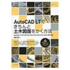 AutoCAD LTできちんと土木図面をかく方法 2017対応 エクスナレッジムック / 芳賀百合  〔ムック〕