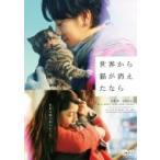 世界から猫が消えたなら DVD 通常版  〔DVD〕