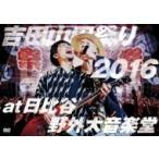 吉田山田 ヨシダヤマダ / 吉田山田祭り2016 at 日比谷野外大音楽堂  〔DVD〕