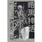暗黒神話 完全版 愛蔵版コミックス / 諸星大二郎 モロボシダイジロウ  〔コミック〕