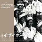 宮里千里 / 琉球弧の祭祀:  久高島 イザイホー 国内盤 〔CD〕画像