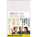 分断社会ニッポン 朝日新書 / 井手英策  〔新書〕