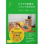 ピタゴラ装置 / ピタゴラ装置はこうして生まれる DVDブック  〔DVD〕