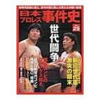 日本プロレス事件史 25 B・B・MOOK / 雑誌  〔ムック〕