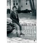 ボーン・トゥ・ラン 下 -ブルース・スプリングスティーン自伝 / Bruce Springsteen ブルーススプリングスティーン