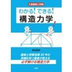 2級建築士試験 わかる!できる!構造力学 / 青田道保  〔本〕