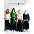 S・M・L・XL KNIT サイズの選べる手編みの本 / Michiyo  〔本〕