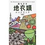 街なかの地衣類ハンドブック / 大村嘉人  〔図鑑〕