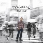 杉田二郎 / やわらかい心  〔CD〕