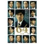 映画 (Movie) / 64-ロクヨン-前編 通常版DVD  〔DVD〕