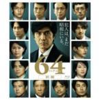映画 (Movie) / 64-ロクヨン-前編 通常版Blu-ray  〔BLU-RAY DISC〕