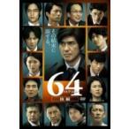 映画 (Movie) / 64-ロクヨン-後編 通常版DVD  〔DVD〕