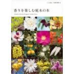 香りを楽しむ庭木の本 / 三上常夫  〔本〕