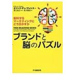 Yahoo!ローチケHMV Yahoo!ショッピング店ブランドと脳のパズル 脳科学をマーケティングにどう活かすか / エリック・デュ・プレシス  〔単行本〕