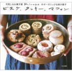 ビスケ、クッキー、マフィン 可笑しなお菓子屋kinacoのオーガニックな焼き菓子 / kinaco  〔本〕