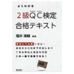 よくわかる2級QC検定合格テキスト 第2版 / 福井清輔  〔本〕