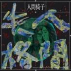 人間椅子 ニンゲンイス / 人間失格  〔Hi Quality CD〕