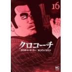 クロコーチ 16 ニチブンコミックス / こうのこうじ  〔コミック〕
