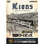 スポーツ / 栄光の西鉄ライオンズ  〔DVD〕