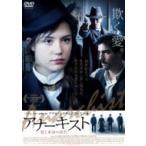 アナーキスト 愛と革命の時代  〔DVD〕