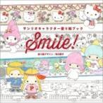 サンリオキャラクター塗り絵ブック SMILE! / 布川愛子  〔本〕