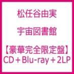 松任谷由実 マツトウヤユミ / 宇宙図書館 【豪華完全限定盤】(CD+Blu-ray+2LP)  〔CD〕