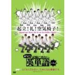 BOYS AND MEN / ボイメンの試験に出ない英単語 Vol.3 & 4  〔DVD〕