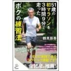 51歳の初マラソンを3時間9分で走ったボクの練習法 SB新書 / 鶴見辰吾  〔新書〕