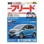Honda フリード CAR TOP MOOK / 雑誌  〔ムック〕