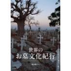 世界のお墓文化紀行 不思議な墓地・美しい霊園をめぐり、さまざまな民族の死生観をひも解く / 長江曜子  〔