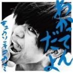 キュウソネコカミ / わかってんだよ 【通常盤】  〔CD Maxi〕